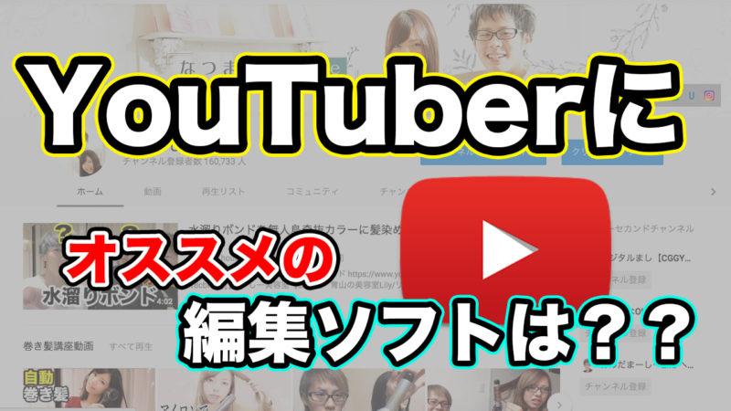 YouTubeの動画編集ソフトって何を使えばいいの?【YouTuberになるには】