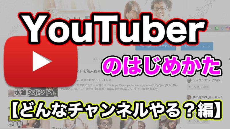 YouTuberになるには【チャンネルのテーマを決める編】