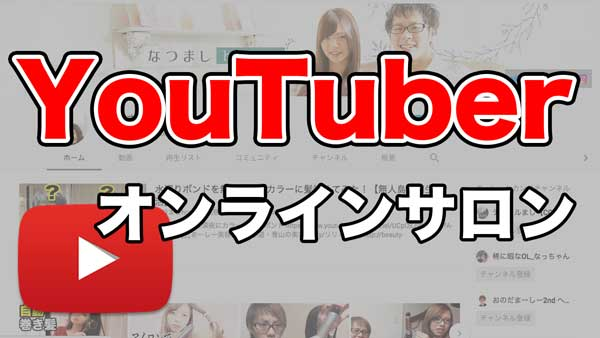 YouTuberオンラインサロンってなにするの?