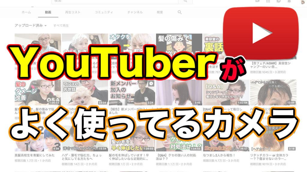 YouTuberがオススメのよく使ってるカメラ機材を紹介!