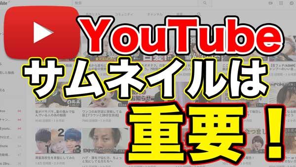 YouTubeはサムネイル次第で再生数が変わる!