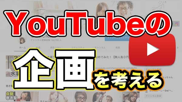 YouTuberになるには【企画の考え方!】