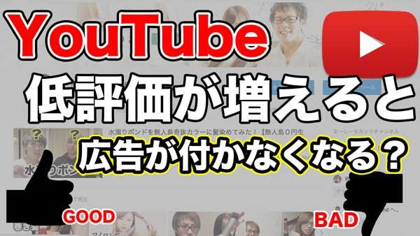 YouTube低評価が増えると収益単価は減るのかを調査してみた!