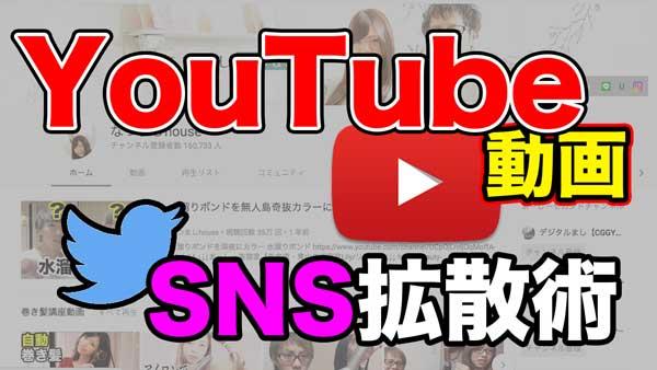 ただ動画を出しただけでは再生されない…SNSの効果的な拡散方法【YouTuberになるには】