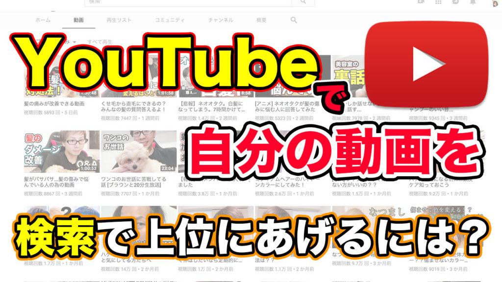 YouTubeで自分の動画を検索上位にあげるには?【YouTubeSEO】