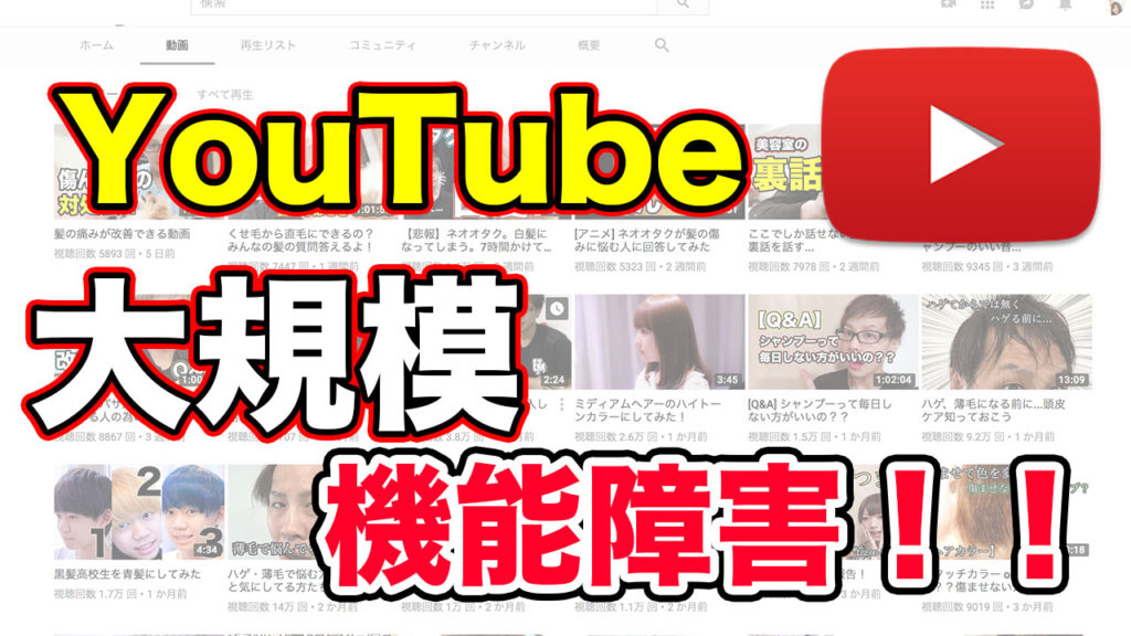 YouTuber収益ストップ!?YouTubeシステム障害でサーバーダウン…