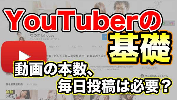 YouTuberのはじめかた【動画本数の重要性】毎日投稿は必要?