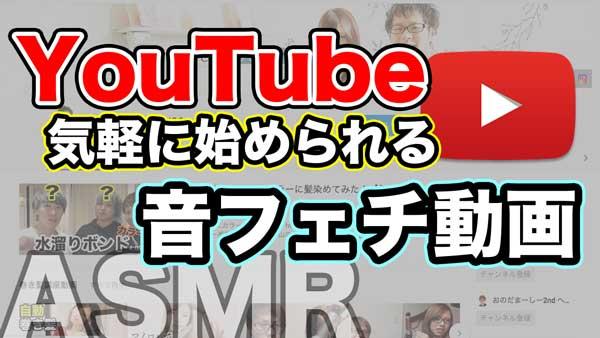 誰でも始められるYouTube動画投稿【音フェチ動画】