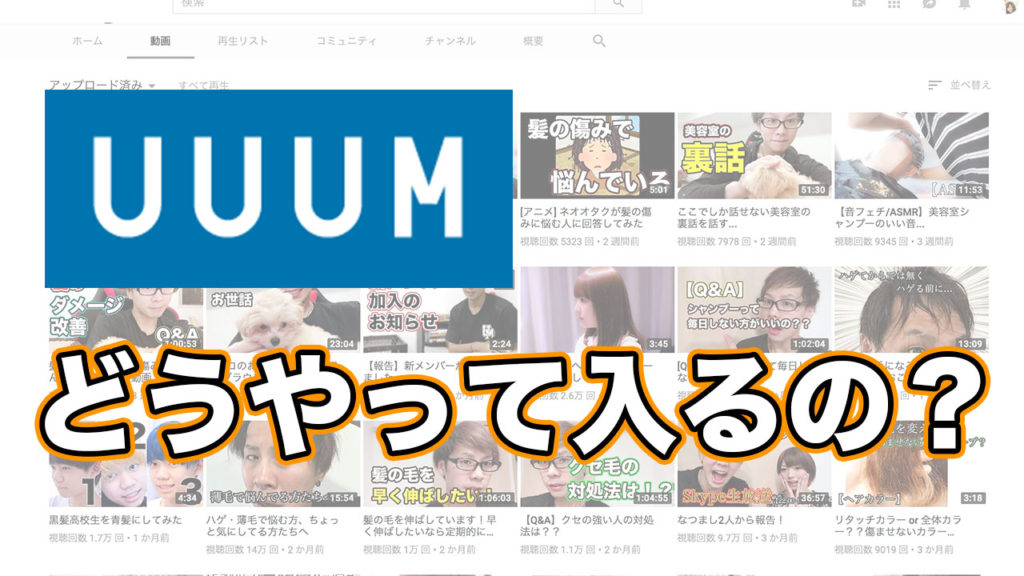 YouTuber事務所のUUUMにどうやったら所属出来るの?