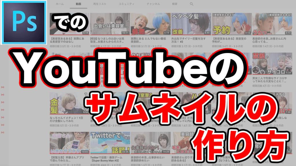 さ youtube サムネイル 大き 動画のサムネイルを追加する