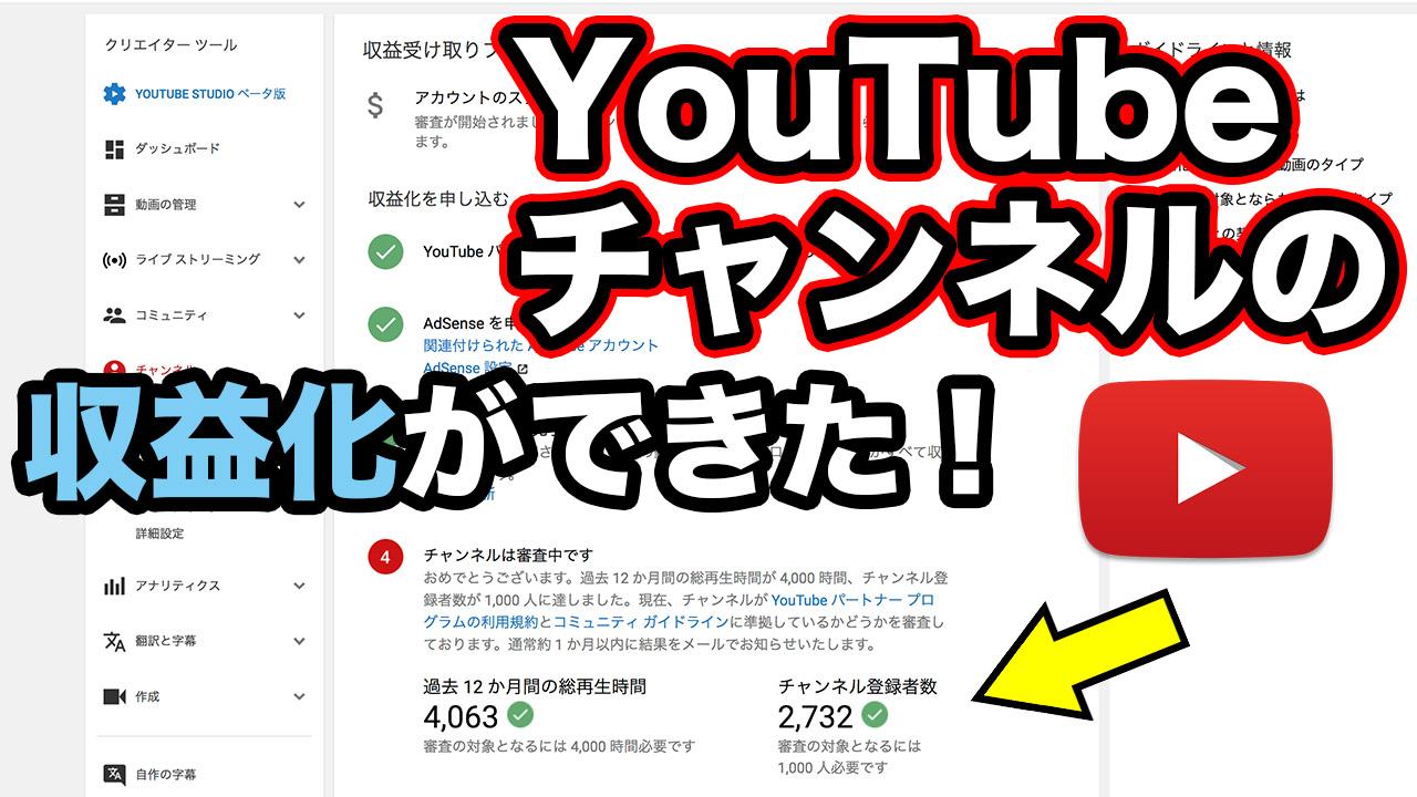条件 化 youtube 収益