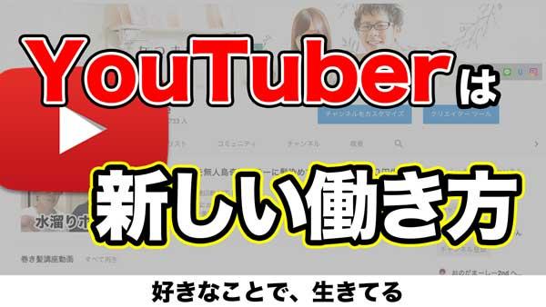 好き な こと で 生き て いく youtube