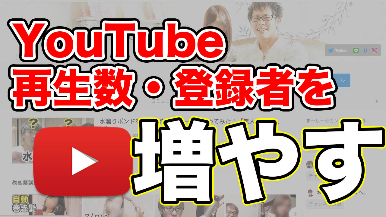 数 増やす インプレッション Youtube