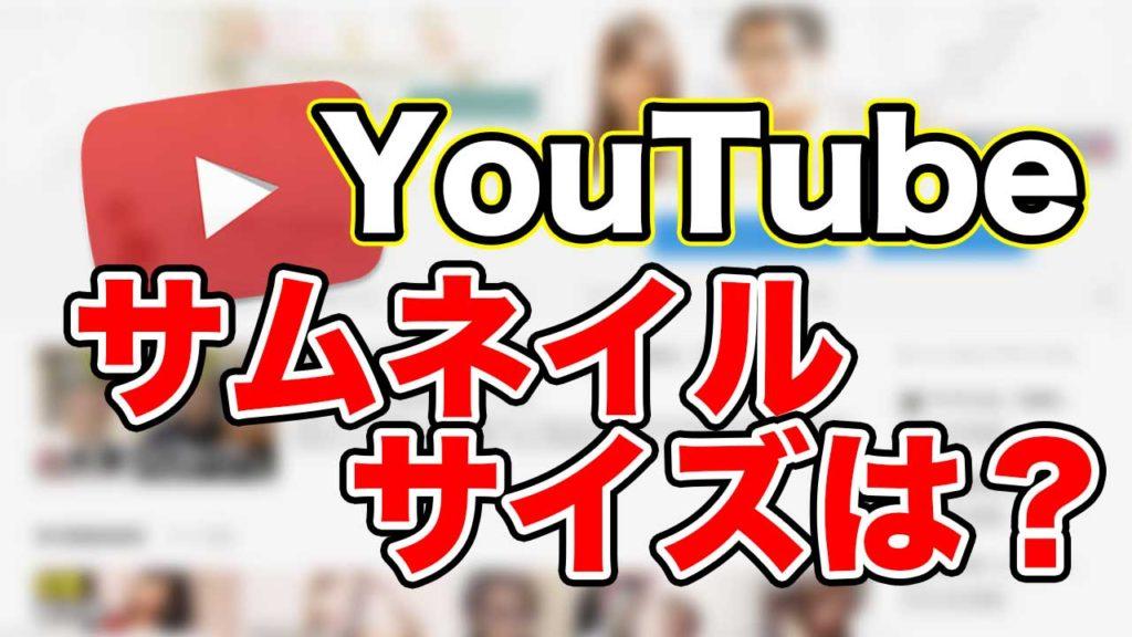 Youtube サムネイル サイズ 【2021年最新】YouTubeサムネイルの作り方と推奨サイズを徹底解説!
