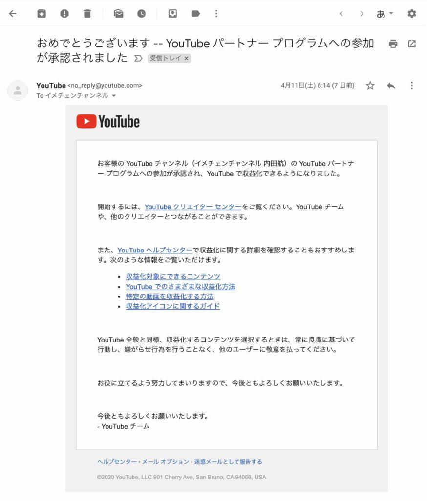 2020 Youtube 収益 化 条件